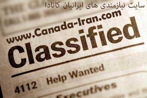 تبلیغات در کانادا در سایت ایرانیان کانادا www.Canada-Iran.com بهترین تبلیغات برای همه ایرانیان ساکن کانادا با بهترین قیمت تبلیغات