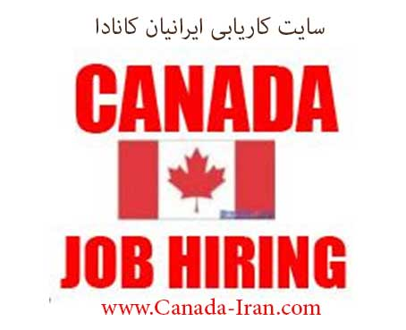 کاریابی در کانادا . جستجوی شغل و کار مورد علاقه در کانادا برای ایرانیان ساکن کانادا. بهترین سایت کاریابی در کانادا کاریابی در کانادا کاریابی در کانادا . جستجوی شغل و کار مورد علاقه در کانادا