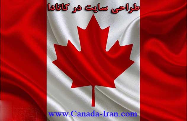 سرویس طراحی سایت به زبان فارسی، فرانسه و انگلیسی در کانادا برای بیزنس های ایرانی ساکن کانادا طراحی سایت در کانادا ایرانیان کانادا وکیل کانادا رستوران کانادا طراحی سایت در کانادا برای بیزنس های ایرانی ساکن کانادا